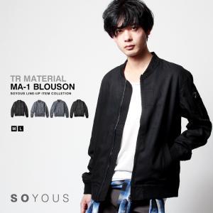 TR ファブリック MA-1 ブルゾン ジャケット メンズ|soyous