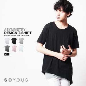裾 アシンメトリー ロング 半袖 Tシャツ メンズ|soyous