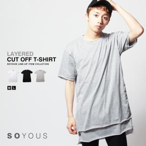 裾 レイヤード カットオフ 半袖 Tシャツ メンズ|soyous