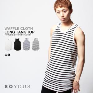 ワッフル ロング レングス タンクトップ メンズ|soyous