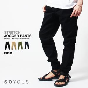 ジョガーパンツ メンズ チノ デニム 裾リブ ストレッチ|soyous