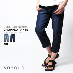 クロップド パンツ メンズ デニム|soyous