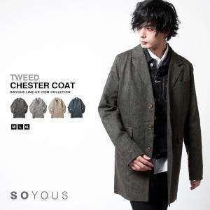 ツイード チェスター コート メンズ|soyous