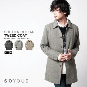 ツイード ステンカラー コート メンズ|soyous