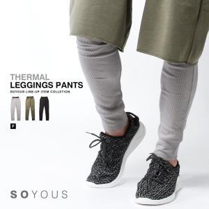 サーマル レギンス パンツ メンズ|soyous