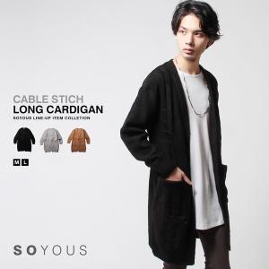 ふわかる ケーブル ロング ガウン カーディガン メンズ|soyous