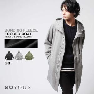 裏フリース ボンディング フーデッド ロング コート 秋冬 メンズ|soyous
