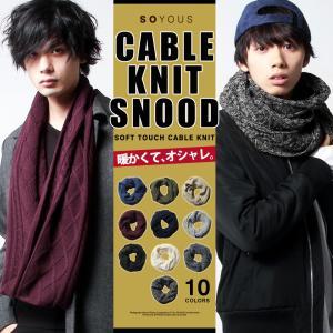 スヌード ニット ケーブル 編み メンズ 予約販売・9月下旬頃発送予定|soyous