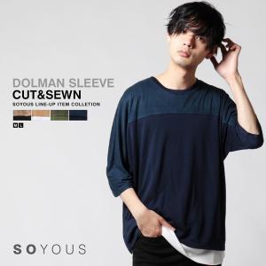 TR スウェード 切替 ドルマン スリーブ カットソー Tシャツ メンズ|soyous