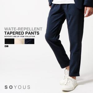 メンズ パンツ 春 メンズファッション 撥水 テンセル ストレッチ テーパードパンツ|soyous