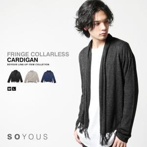 フリンジ ショールカラー カーディガン メンズ|soyous