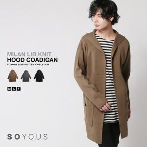ミラノリブ コーディガン フード カーディガン メンズ|soyous
