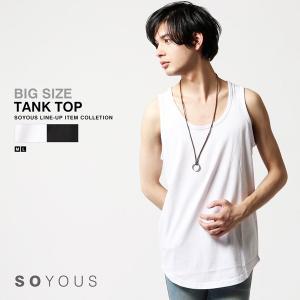 無地 ビッグ サイズ タンクトップ メンズ|soyous
