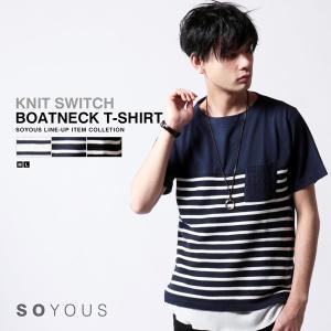 ニット 切り替え ボートネック 半袖 Tシャツ メンズ|soyous