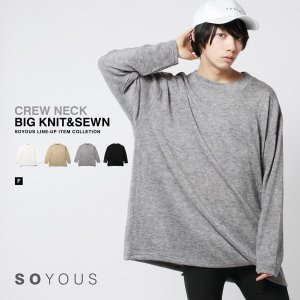 ビッグサイズ ニットソー 長袖 ビッグシルエット クルーネック メンズ|soyous