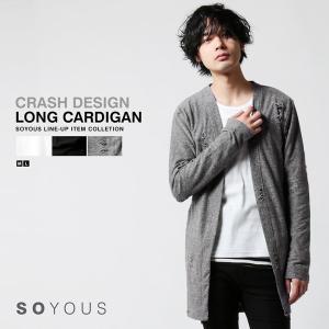 ダメージ クラッシュ リペア 加工 ロング丈 カーディガン メンズ|soyous