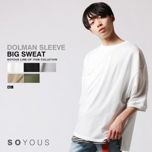 裏毛 ドルマン トレーナー メンズ|soyous
