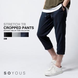 TR 裾 リブ クロップド パンツ メンズ|soyous