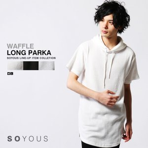 ワッフル パーカー メンズ ロング丈 サイド スリット|soyous