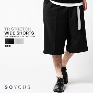 Buyer's SelectストレッチTRワイドショーツ|soyous