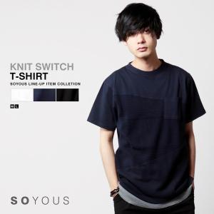 ナナメ ニット 切り替え 半袖 Tシャツ メンズ|soyous
