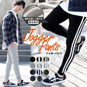 ラインパンツ スキニー ジャージ パンツ メンズ サイド ライン テーパード ジョガー トラックパンツ|soyous