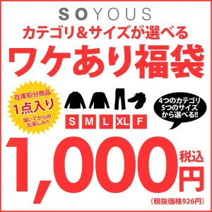 『1,000円ファッション』おためし 1点入り おまかせ 福袋/その他/メンズファッション/通販/アウター/トップス/ボトムス/グッズ/S/M/L/XL/F/福袋|soyous