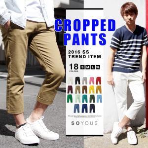 クロップドパンツ メンズ 夏 コットン ツイル チノ クロップド パンツ 半端丈 ズボン|soyous