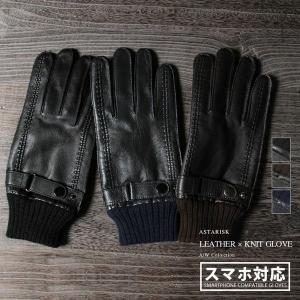 スマホ手袋 メンズ グローブ スマートフォン対応 本革 シープ スキン レザー 羊革 ボア裏地 裏起毛 リブ ニット グローブ メンズ|soyous
