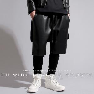 オール PU レザー ワイド×2 ショートパンツ HIGHeST ストリート モード メンズ|soyous