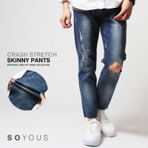 クラッシュ ダメージ ストレッチ アンクル スキニー デニム パンツ メンズ|soyous