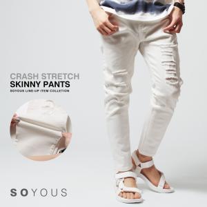 クラッシュ ダメージ 加工 ストレッチ ホワイト 白 スキニー パンツ メンズ|soyous