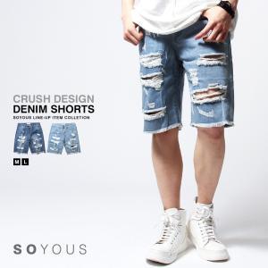 クラッシュ デニム ショートパンツ|soyous
