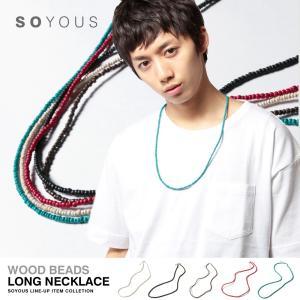 ウッド調 ロング ビーズ ネックレス メンズ|soyous