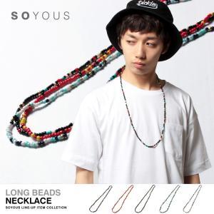 ロング ビーズ ネックレス メンズ|soyous