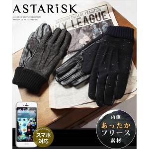 リブタッチ レザー グローブ ASTARISK アスタリスク メンズ レディース ユニセックス 男性 女性 兼用 プレゼント|soyous