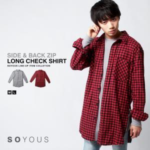 ZIP デザイン ロング丈 ブロックチェック 長袖 ネルシャツ メンズ|soyous