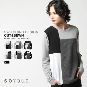 ジオメトリック スクエア 切り替え カットソー メンズ 長袖|soyous