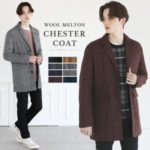 チェスターコート ステンカラーコート テーラードジャケット アウター ロング コート ジャケット ウール メルトン  メンズ|soyous