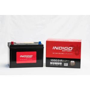 インディゴバッテリー 国産車用 CMF 105D31R INDIGO
