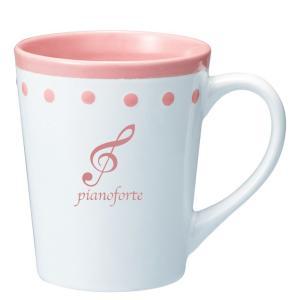 【ピアノフォルテ】マグカップ※48個以上からのご注文をお願いします。/ノベルティ 販促品 販促グッズ 粗品