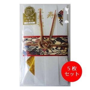 沖縄紅型祝儀袋シリーズ結房紅型横(暖色)5枚セット 水引 淡路結び 沖縄 人気 祝儀袋 寿 御祝 生年祝 白無地|sp-gifts