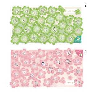 花咲く色紙2 人気 販促品 ノベルティ 粗品 景品 ビンゴ プレゼント お礼 挨拶 sp-gifts
