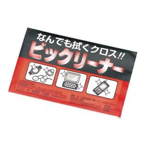 なんでも拭くクロス ビックリーナー 1枚入 名入れ可能商品 販促品 ノベルティ 粗品 景品 企業 プレゼント お礼 挨拶 ZK-001