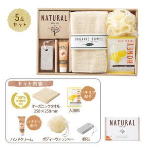 ナチュラル バス5点セット 販促品 粗品 記念品 景品 プレゼント|sp-gifts