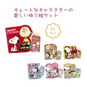 スヌーピーぬりえセット 販促品 粗品 記念品 景品 プレゼント|sp-gifts