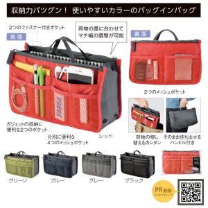 たっぷり収納!バッグインバッグ 販促品 粗品 記念品 景品 プレゼント sp-gifts