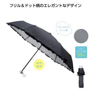 ブランドット 晴雨兼用折りたたみ傘  ◆注文単位:60本(60入×1ケース) ◆個包装:透明袋 ◆サ...