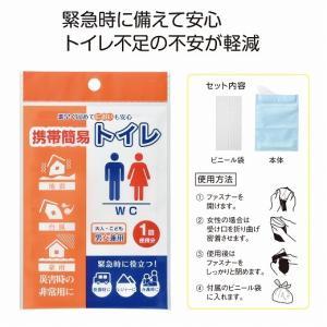 携帯簡易トイレ  ◆注文単位:400個(400入×1ケース) ◆個包装:デザイン袋 ◆サイズ:232...