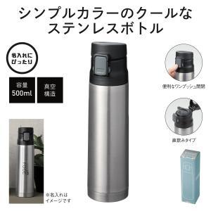 真空ステンレスワンタッチボトル500ml (シルバー) 水筒 マイボトル ノベルティ 販促品 粗品 記念品 景品 プレゼント 名入れ可能商品|sp-gifts